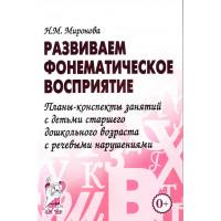 Н.М. Миронова Развиваем фонематическое восприятие.