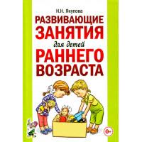 Н.Н. Якупова  Развивающие занятия для детей раннего возраста