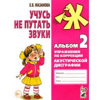 Е.В. Мазанова Учусь не путать звуки. Альбом №2